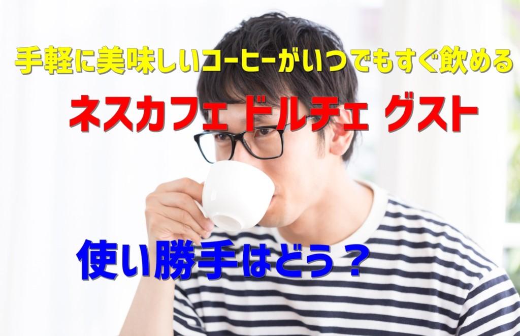 【レビュー】手軽に美味しいコーヒーがいつでもすぐ飲める「ネスカフェ ドルチェ グスト」を使った感想