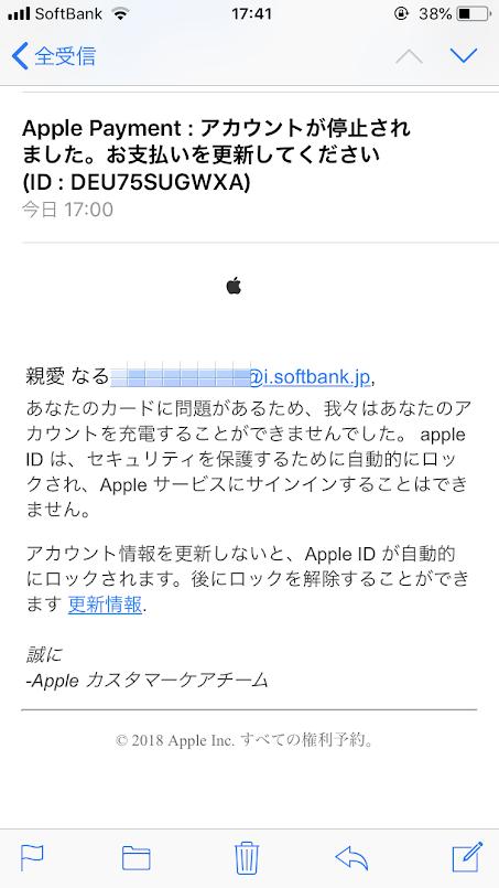 フィッシング,フィッシングメール,Apple,例,見分け方,通報,クリック,大学,楽天
