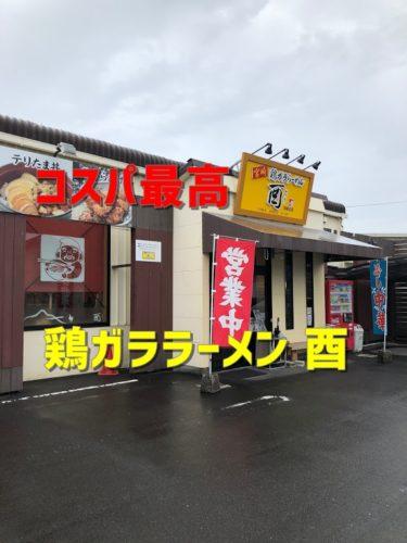 【宮崎】ランチパスポートで「鶏ガラらーめん酉(とり)」に行ってみたらコスパ最高だった