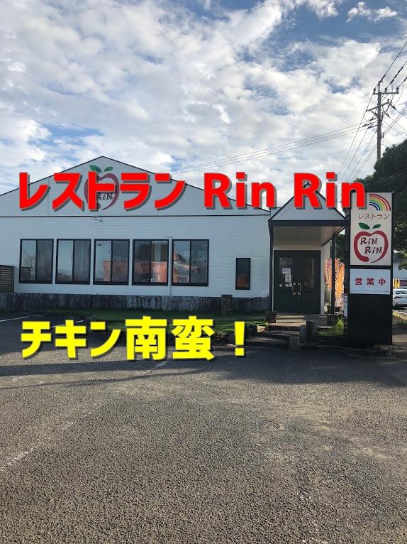 【宮崎】ランチパスポートで「レストラン Rin Rin」へ チキン南蛮!
