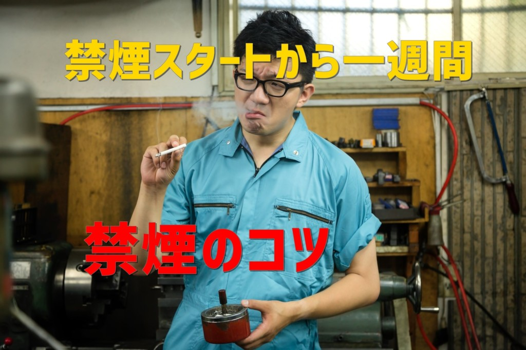 【禁煙10ヶ月達成】ヘビースモーカーだった私の禁煙の成功談ブログ②禁煙スタートから一週間