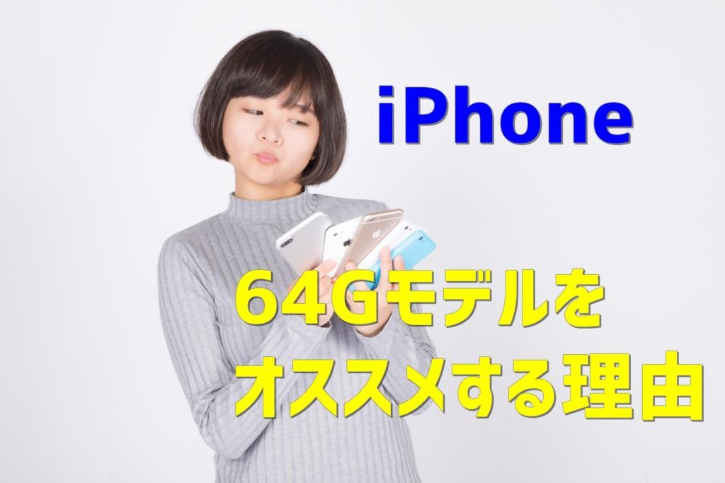 【スマホ】iPhoneの容量は64Gモデルをオススメする理由