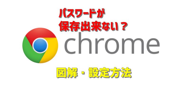 【Chrome】Google Chromeでパスワードが保存出来ない場合の設定方法