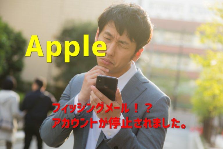 【注意喚起】フィッシングメール「Apple Payment : アカウントが停止されました。お支払いを更新してください」とメールが届く