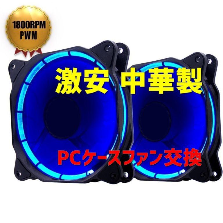 【レビュー】Amazonで異様に安い中華製「EASYDIY PCケースファン12cm」に交換してみた