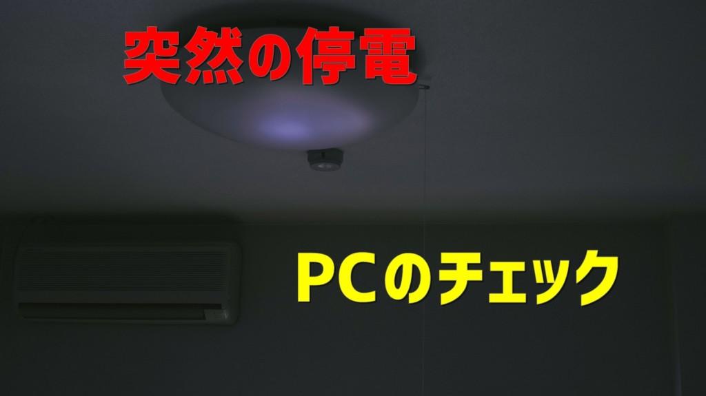 【PC】Windowsを使用中に突然停電で電源が落ちた時のチェック方法