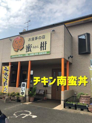 【宮崎】ランチパスポートで「蜜柑」へ チキン南蛮丼!