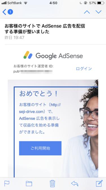 【2018年10月】Google AdSenseの審査を合格した独自の方法