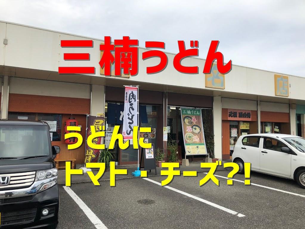 【宮崎】ランチパスポートで「三楠うどん」へ珍しいうどんを食べに行く