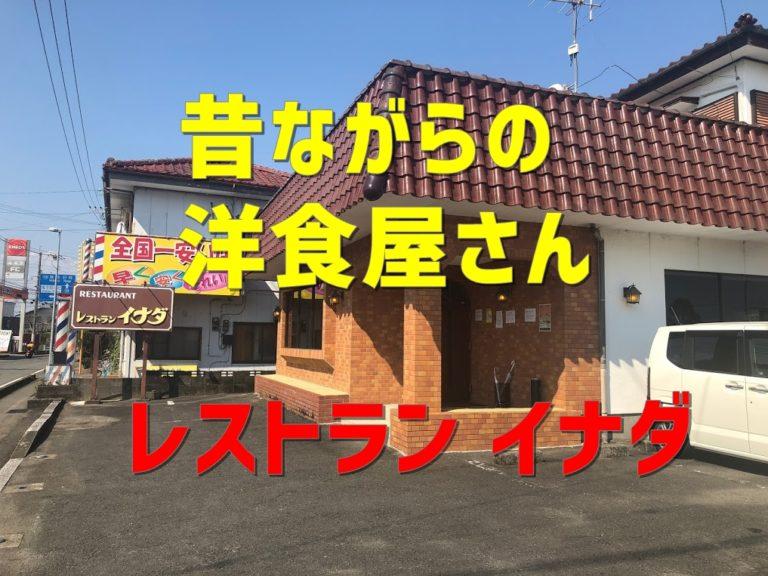 【宮崎】佐土原 昔ながらの洋食屋さん「レストラン イナダ」