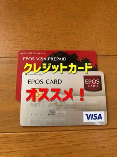 【クレジットカード】年会費無料のクレジットカードを持つならエポスカードをオススメする理由