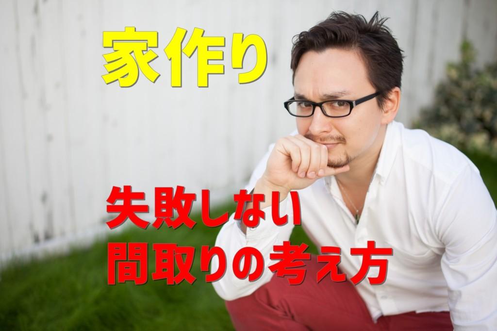 【家作り②】経験者から学ぶ失敗しない~間取りの考え方~