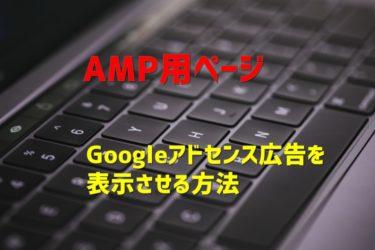 【WordPress】2019年6月AMP用ページにGoogleアドセンス広告を表示させる方法