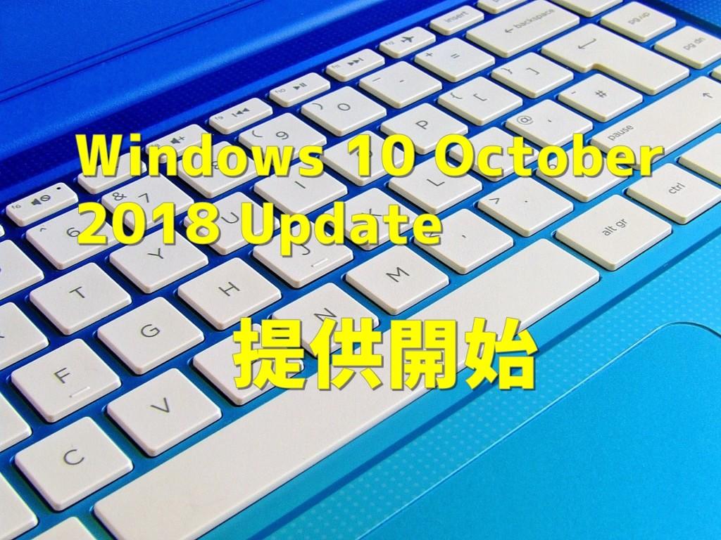Windows 10 October 2018 Update 提供開始 色々問題が発生したので対処してみた