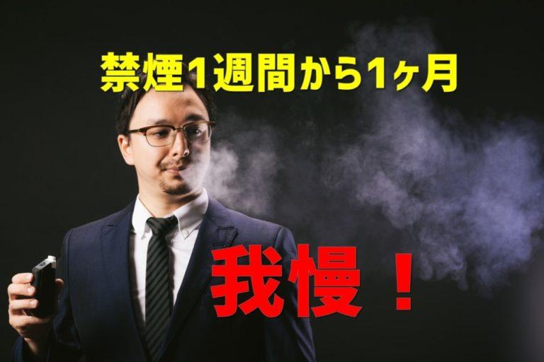 【禁煙11ヶ月達成】ヘビースモーカーだった私の禁煙の成功談ブログ③~禁煙1週間から1ヶ月~