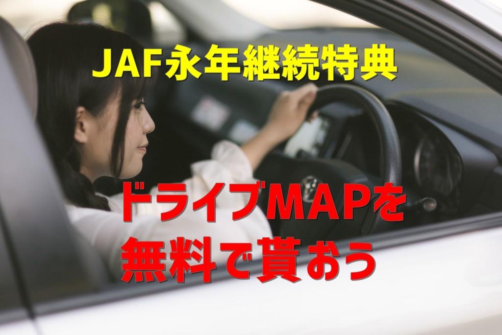 【JAF】永年継続特典でJAFドライブMAPを無料で貰おう