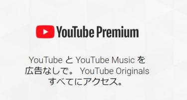 【Google】日本でも「YouTube Premium」提供開始したがお得なのか