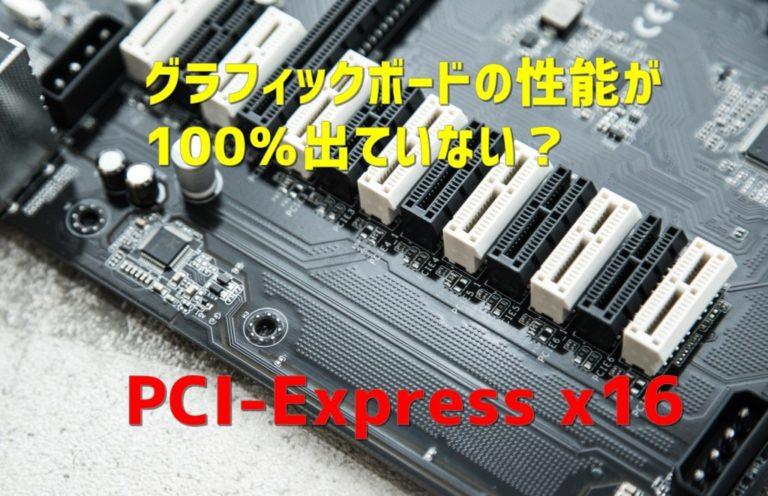 【グラフィックボード】PCI-Expressが x16で認識しない問題