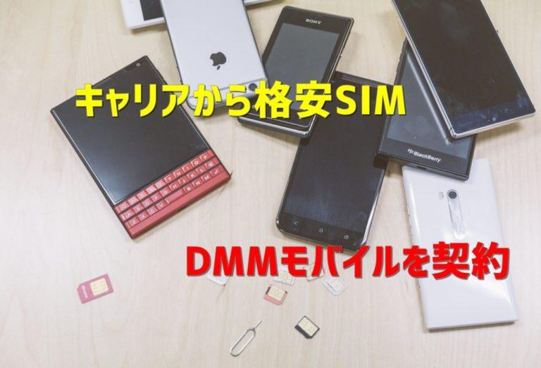 【格安SIM】キャリアから格安SIMに乗り換えて目指せ月1000円運用③~DMMモバイル~