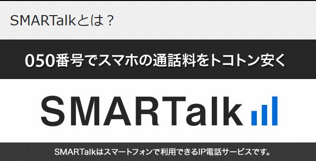 【格安SIM】キャリアから格安SIMに乗り換えて目指せ月1000円運用②~SMARTalk~