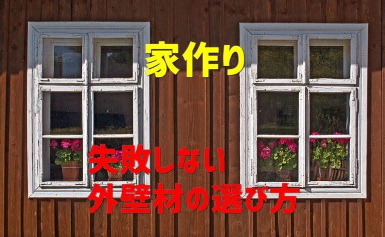 【家作り③】経験者から学ぶ失敗しない~外壁材の選び方~