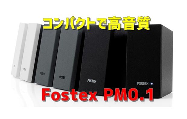 【スピーカー】やっと見つけたPCに最適なスピーカー Fostex PM0.1