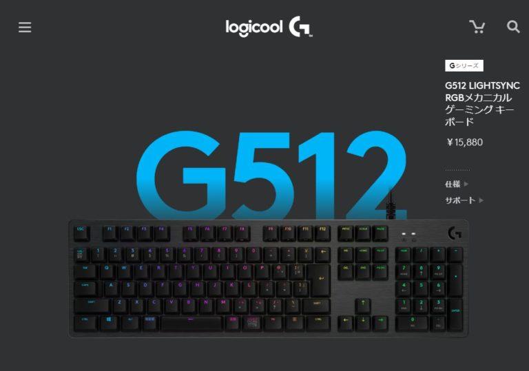 【キーボード】ロジクール(Logicool) G512-LN Carbon RGB キーボードをレビュー