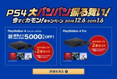 【PS4】2018年12月 今なら「PS4 大バンバン振る舞い!今すぐカモン!キャンペーン」でお得に購入できるチャンス