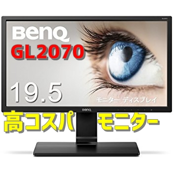 【PCモニター】サブモニターにオススメ 高コスパ BenQ GL2070