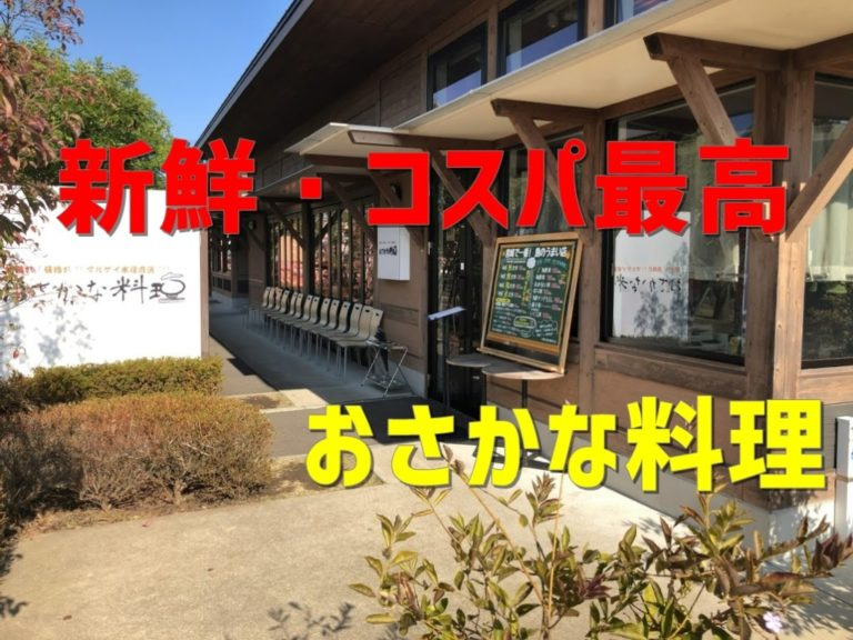 【宮崎】コスパ最高な新鮮なお魚料理が食べれる「ぽっくる農園 おさかな料理」が凄かった