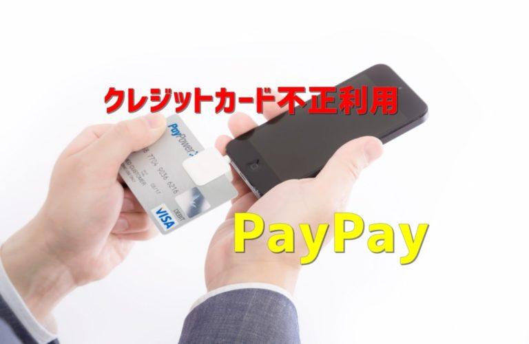 【注意】PayPay経由でクレジットカードを不正利用された
