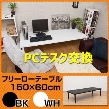 【PCデスク】狭いPCデスクを格安で使いやすいフリーローテーブルに買い替えたら快適になった