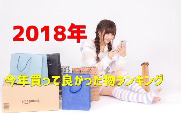 【2018年】今年買って良かった物ランキング トップ5