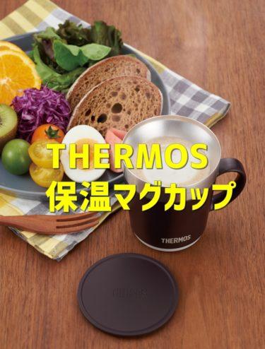 【レビュー】いつでも飲み頃温度の「サーモス 保温マグカップ」が凄かった
