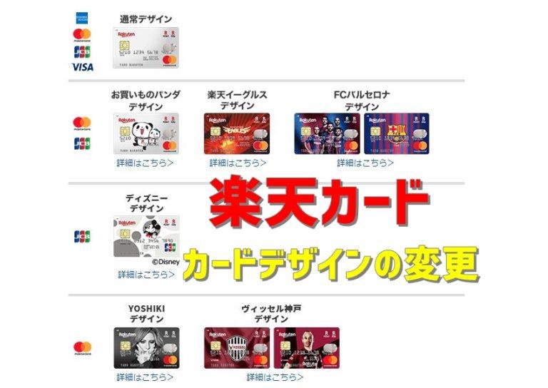 【クレジットカード】今持っている楽天カードをYOSHIKIデザインに変更してみた