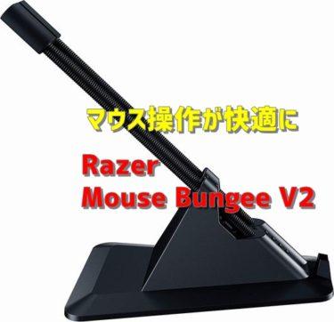【レビュー】「RAZER MOUSE BUNGEE V2」を使ったらマウス操作が快適になった