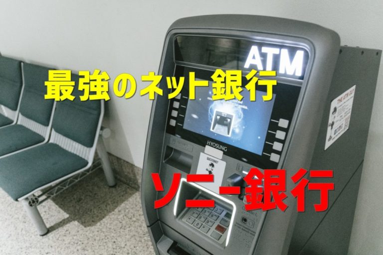 【銀行】本当に最強のネット銀行は「ソニー銀行」だった