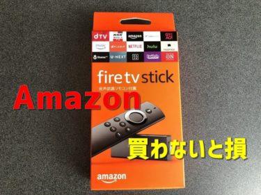 【Amazon】Amazonプライム会員なら「Fire TV Stick」は必須!