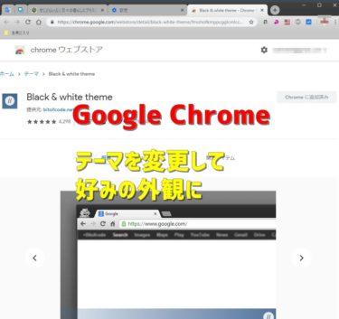 【Chrome】Google Chromeのテーマを変更して好みの外観にしてみたら使いやすくなった