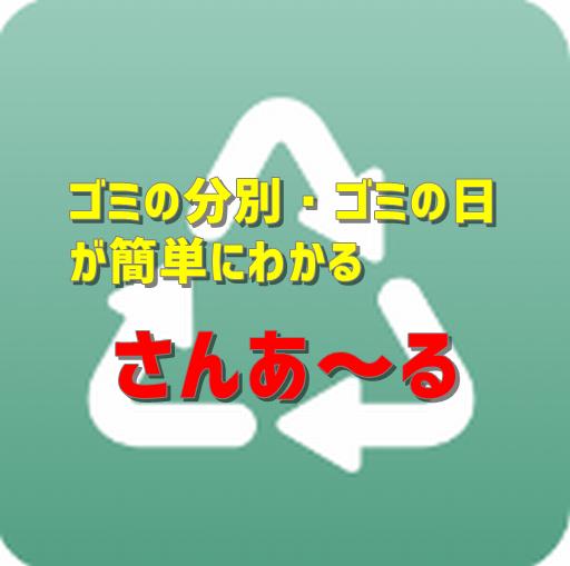 【ゴミ分別】ゴミの分別が一目でわかりゴミの日を忘れなくする方法