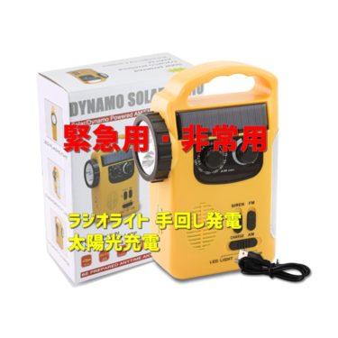 【災害対策】災害時に備えて「手回し発電付き・防災ラジオライト」を購入してみた