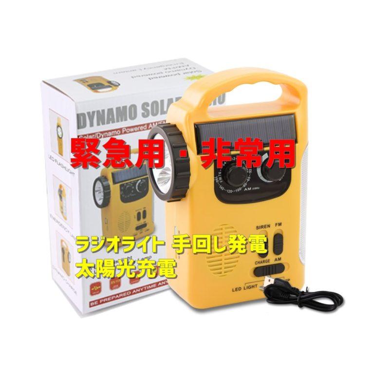 【災害対策】災害時に備えて「手回し発電・ラジオライト」を購入してみた