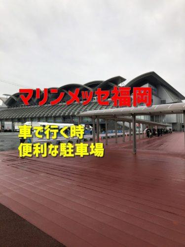 【福岡】コンサートなどでマリンメッセ福岡へ車で行く時に便利な駐車場