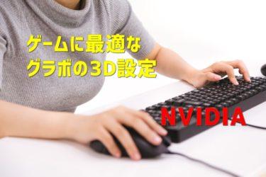 【NVIDIA】「2021年最新版」ゲーム向けグラボドライバー設定・3D設定を最適化しゲームを快適にする