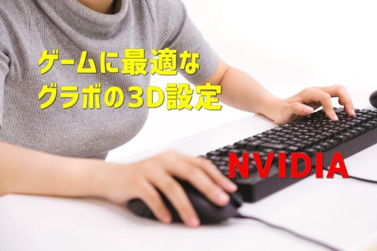 【NVIDIA】ゲーム向け最適設定・3D設定を最適化しゲームを快適にする