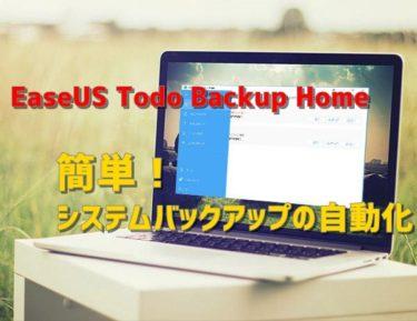 【PR】トラブルに備えEaseUS Todo Backup Homeで自動的にシステムバックアップを取ってみる