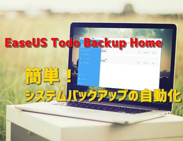【PR】トラブルに備え「EaseUS Todo Backup Home」で自動的にシステムバックアップを取ってみる