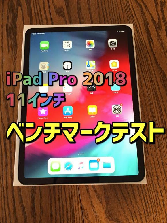 【レビュー】新型iPad Pro 2018 11インチを購入してベンチマークテストをしてみた