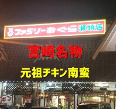 【宮崎】宮崎名物チキン南蛮発祥の有名店「おぐら 瀬頭店」へ久しぶりに行ってきた