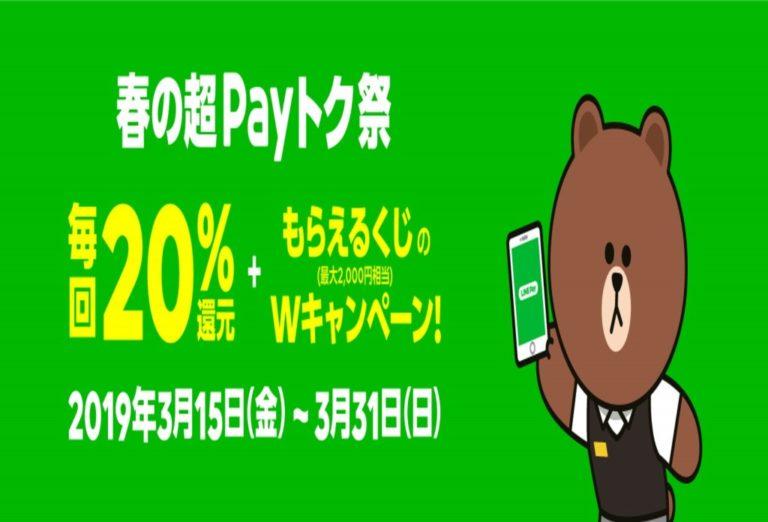 【LINE Pay】LINE Pay 春の超Payトク祭がお得過ぎる